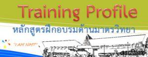3 banner-trainingProfile