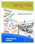 Training Profile
